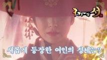 [구가의 서] Gu Family Book 궁본의 상단 여주 윤세아의 등장
