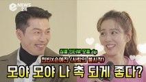 '나 촉 진짜 좋아!' 현빈X손예진, 심쿵 인터뷰 모음.ZIP '둘리커플 본방사수'