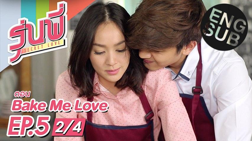 [Eng Sub] ซีรีส์รุ่นพี่ Secret Love | Bake Me Love | EP.5 [2/4]