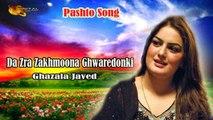 Ghazala Javed - Da Zra Zakhmoona - Pashto Song
