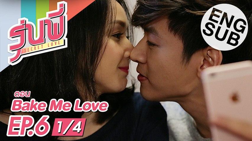 [Eng Sub] ซีรีส์รุ่นพี่ Secret Love | Bake Me Love | EP.6 [1/4]
