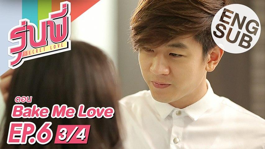 [Eng Sub] ซีรีส์รุ่นพี่ Secret Love | Bake Me Love | EP.6 [3/4]