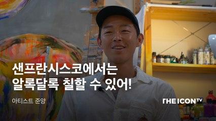 [아티스트 준양] 샌프란시스코에서는 알록달록 칠할 수 있어!