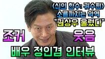 """'신의 한 수  귀수편' 소름끼치는 악역 배우 정인겸 인터뷰 """"권상우 울렸다"""" #코리안조커 #반전매력"""