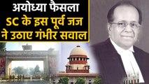 Ayodhya verdict: Supreme court के Former judge ने फैसले पर उठाए सवाल । वनइंडिया हिंदी
