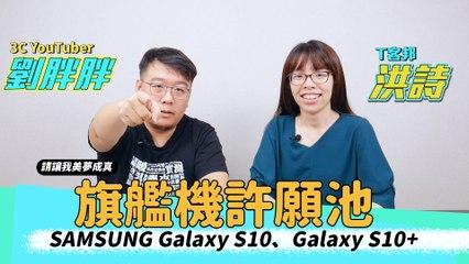 Galaxy Note10 發佈會前搶先猜:真有大小雙版本?12G 記憶體?ToF 鏡頭?(feat.科技暖男-劉胖胖)