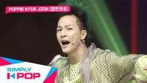 [Simply K-Pop] POPPIN HYUN JOON(팝핀현준) - genie 2019(지니 2019)