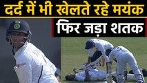 India vs Bangladesh, 1st Test : Despite Hamstring, Mayank Agarwal Slams 3rd Test Century | वनइंडिया