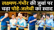 India Vs Bangladesh: VVS Laxman, Gautam Gambhir enjoys pohe-jalebi for breakfast  | वनइंडिया हिंदी