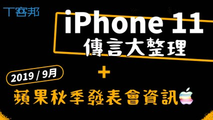 iPhone 11傳言大整理