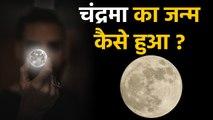 Birth of The Moon in Hindi | How the Moon was born | कैसे बना चांद ? | वनइंडिया हिंदी