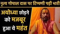 Ayodhya: Nritya Gopal Das के खिलाफ टिप्पणी के बाद हिरासत में लिए गए Paramhans das। वनइंडिया हिंदी