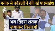 India vs Bangladesh, 1st Test : Virat Kohli orders Mayank Agarwal to hit Triple Century | वनइंडिया