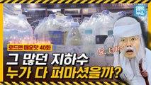 [엠빅X로드맨] 좁은 대한민국에 국내산 생수 브랜드맨 300개?!