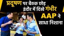 Air Pollution पर meeting छोड़ Indore में जलेबी खाते दिखे Gambhir, AAP ने साधा निशाना| वनइंडिया हिंदी