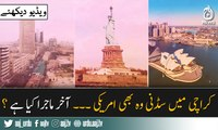 Karachi mein Sydney wo bhi Amereci ... Akhir majra kya hai ??? Watch video