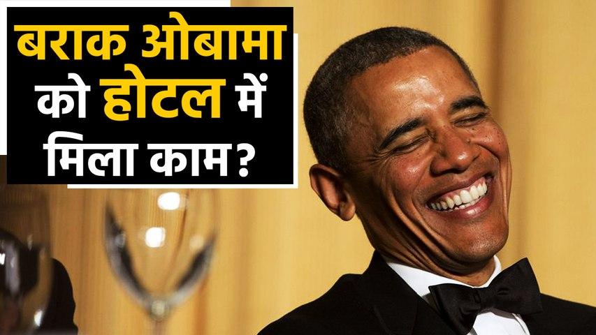USA के Ex President Barack Obama का Video Social Media पर Viral | वनइंडिया हिंदी