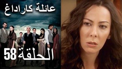 Mosalsal Ailat Karadag - عائلة كاراداغ - الحلقة 58
