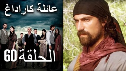 Mosalsal Ailat Karadag - عائلة كاراداغ - الحلقة 60