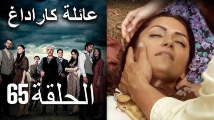 Mosalsal Ailat Karadag - عائلة كاراداغ - الحلقة 65