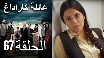 Mosalsal Ailat Karadag - عائلة كاراداغ - الحلقة 67