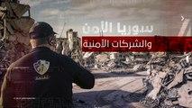 زاد عددها عن الـ 70 شركة.. ماذا تعرف عن الشركات الأمنية الخاصة في سوريا؟