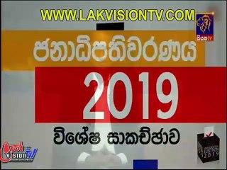 2019 Sri Lankan presidential election