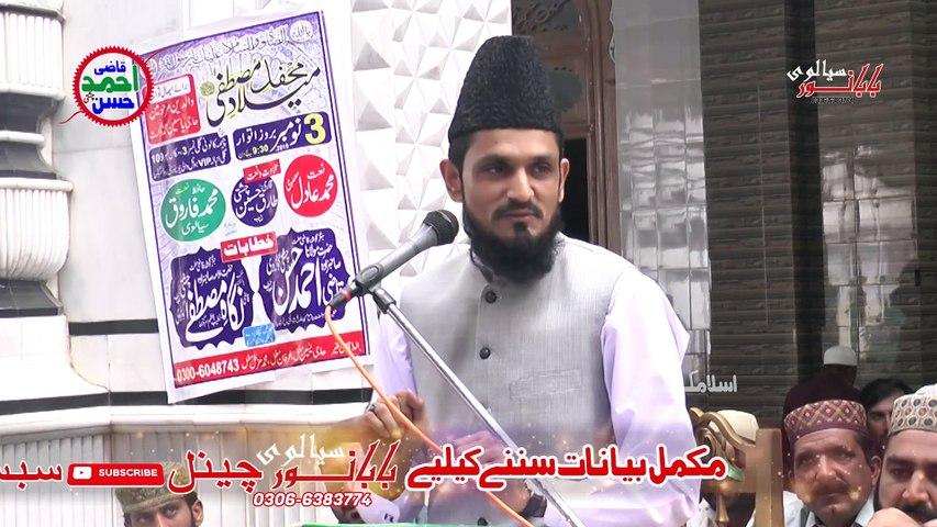 Hazoor Ki Amad by Qzi Ahmad Hassan Chishty Byan Milad E Mustfa Masjid Hamid Ali Shah