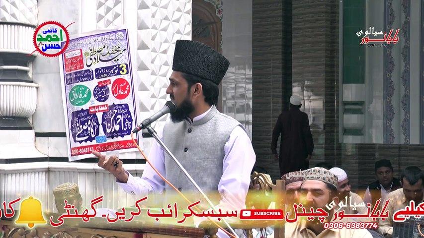 Milad Kahty kis Ko Hain by Qzi Ahmad Hassan Chishty Byan Milad E Mustfa Masjid Hamid Ali Shah