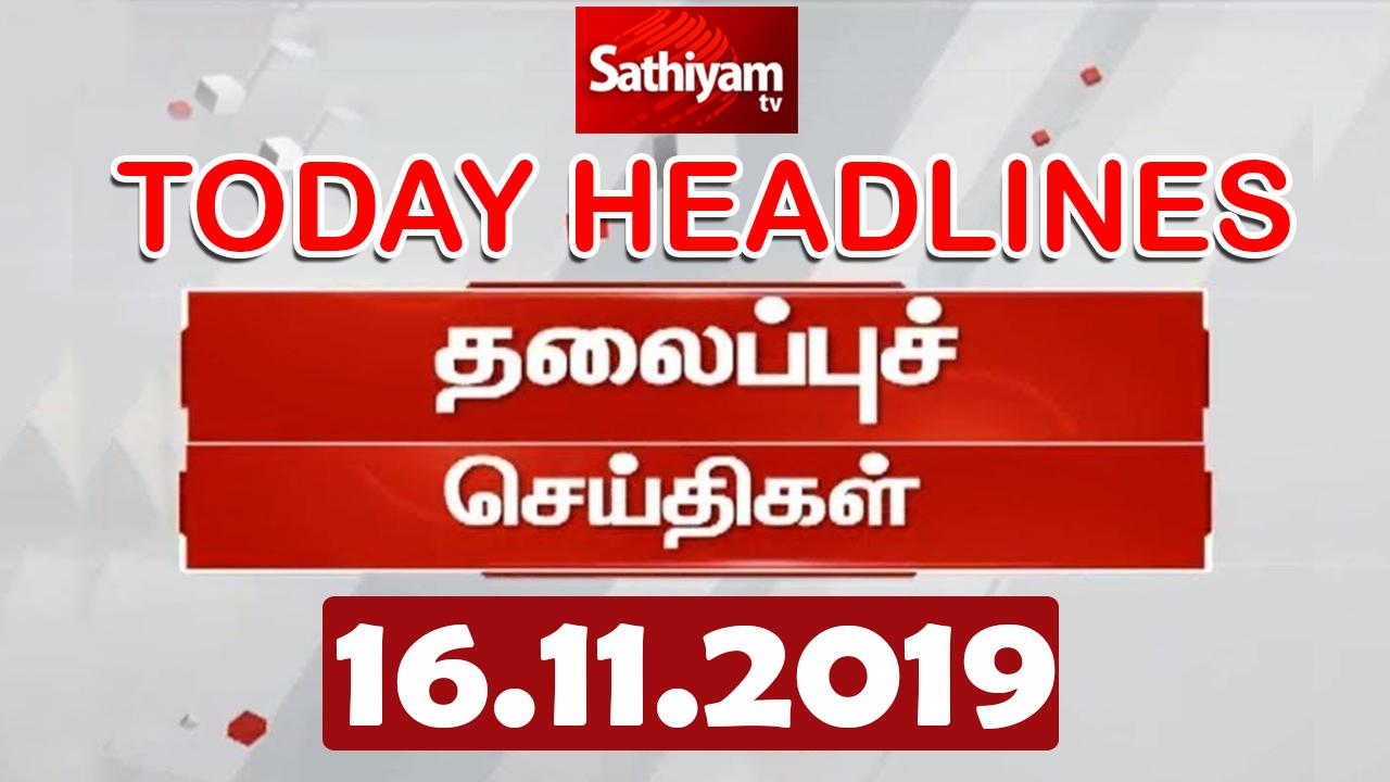 Today Headlines | இன்றைய தலைப்புச் செய்திகள் | 16 Nov 2019 | Tamil Headlines | Headlines News
