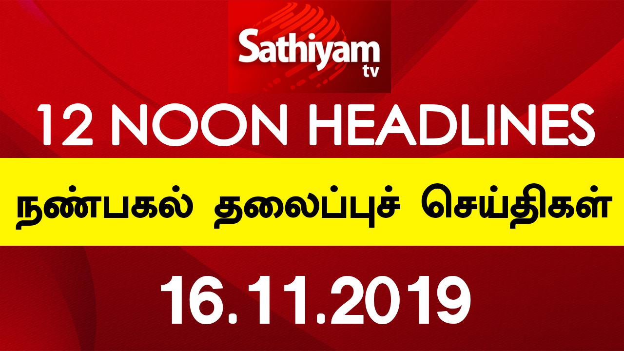 12 Noon Headlines | நண்பகல் தலைப்புச் செய்திகள் | 16 Nov 2019 | Tamil Headlines | Headlines News
