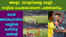 Kerala boy asking Leo Messi to Not Score The Goal is going viral | Oneindia Malayalam