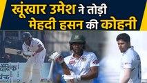 India vs Bangladesh, 1st Test : Umesh Yadav breaks Mehidy Hasan Miraz's Elbow | वनइंडिया हिंदी
