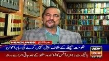 ARYNews Headlines |Recent developments going in favour of PM Imran Khan| 9PM | 16 Nov 2019