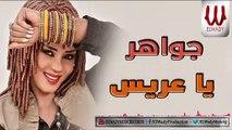 Gawaher  - Ya 3ares / جواهر - يا عريس