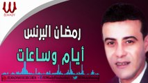 Ramadan El Prince -  Ayam W Sa'at / رمضان البرنس - ايام و ساعات