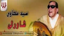 Sayed Mekawy - Shawerly _ سيد مكاوى - شاورلى