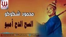 محمود شكوكو -  السح  الدح امبو / Mahmoud Skoko - Elsah Eldah Embo