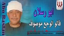ابو رسلان - قالو الوجع موصوف  /  Abou Raslan - 2lo Elog3