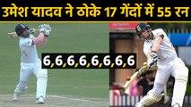 India vs Bangladesh: Umesh Yadav smashes three stunning sixes in Indore Test| वनइंडिया हिंदी