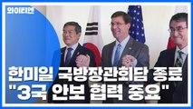 """한미일 회담 종료...美 에스퍼 """"동맹 정보 공유 중요"""" / YTN"""