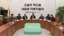 """바른미래 비당권파 """"공정하고 정의로운 야당 만들 것"""" / YTN"""