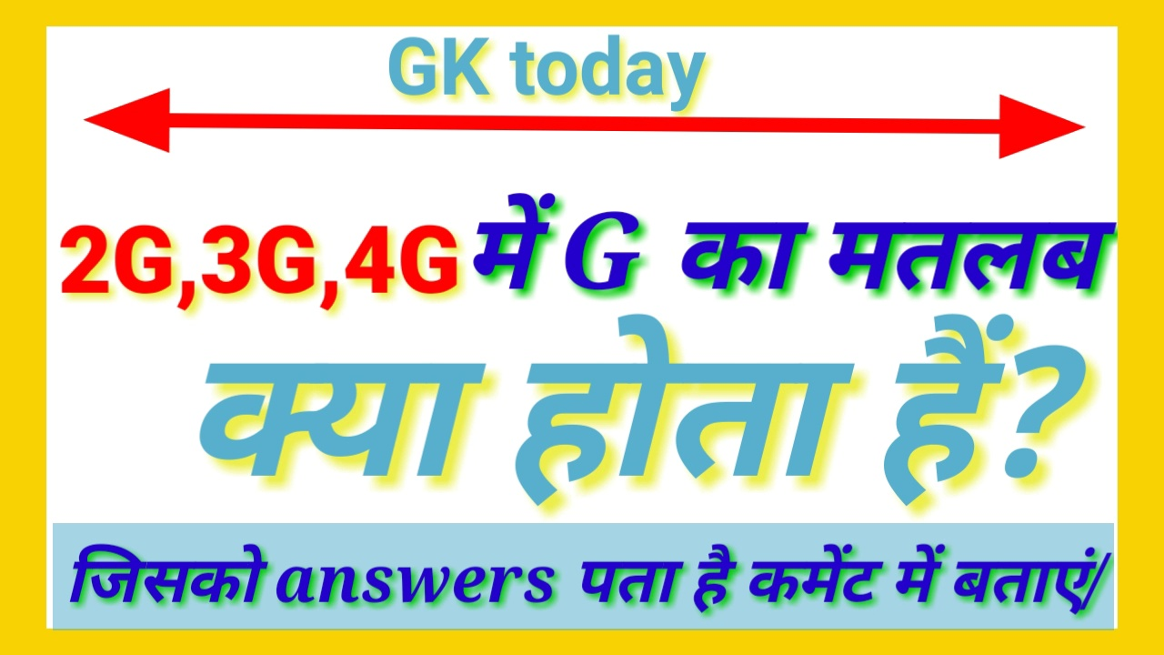 Daily gk, gk questions and answers, daily current affairs, gk today, current affairs today, general knowledge questions, general knowledge questions and answers in hindi, Daily gk current affairs,