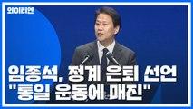 """'386 상징' 임종석, 정계 은퇴 선언...""""제도 정치 떠나 통일운동 매진"""" / YTN"""
