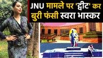 Swara Bhasker ने JNU फीस विवाद पर किया Tweet, इस बात को कहा 'शर्मनाक'   वनइंडिया हिंदी
