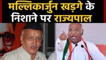 Maharastra: Mallikarjun Kharge का Governor पर बड़ा आरोप। वनइंडिया हिंदी