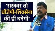 Maharashtra Government: सरकार को लेकर बीजेपी सांसद Ramdas Athawale ने किया ये दावा |वनइंडिया हिंदी