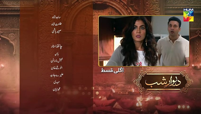 Deewar e Shab Episode 24 Full Dailymotion, Deewar e Shab Episode 24 Promo dailymotion