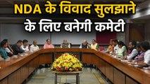 NDA के Dispute सुलझाने की उठी मांग, PM Modi ने Committee बनाने की कही बात । वनइंडिया हिंदी