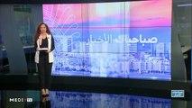صباحيات الأخبار - 16/11/2019